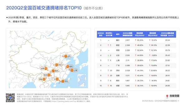 中国旅游地图自驾:QQ推出《中国看点地图》 带网友领略中华之美