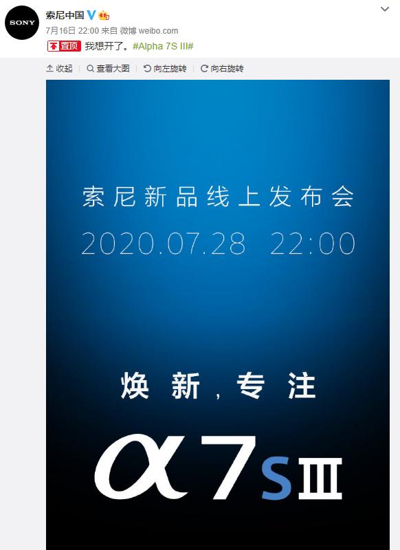 新旗舰微单A7S3官宣7月28日发布 索尼中国:吾想开了