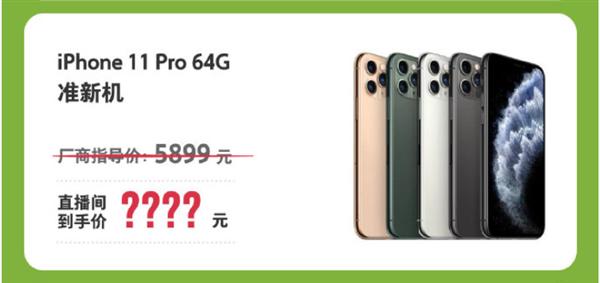 罗永浩带货准新机iPhone 11 Pro:今晚见