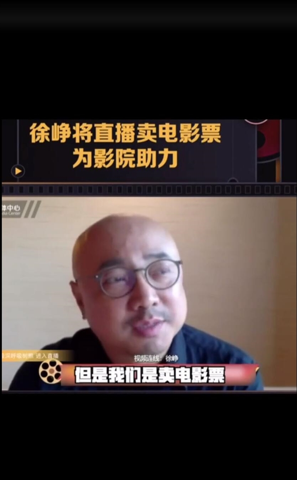 电影院迎来复工:徐峥将策划直播卖电影票 为影院助力