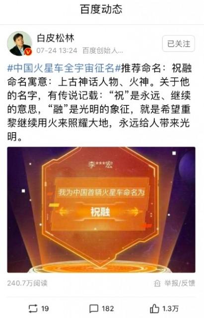 中国始个火星车征名 百度李彦宏给提出:叫祝融吧