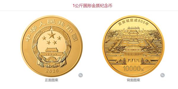 紫禁城建成600年祝贺金币发走:含纯金1公斤 最大发走量100枚