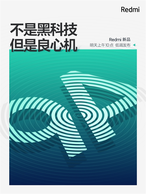 Redmi 9A明天上午10点发布:绝对良心机
