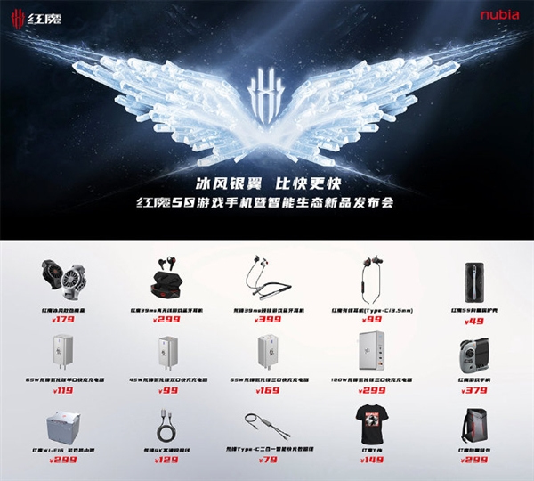 闪耀ChinaJoy 红魔5S游戏手机与努比亚watch新品首发参展