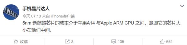 华为Mate 40稳了!曝5nm麒麟1020芯片比苹果A14更大年夜、成本更高