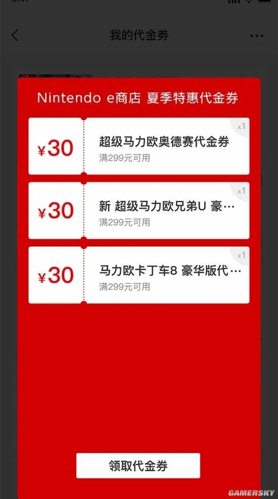 """腾讯NS开""""夏日福利""""活动 送3张《马里奥》代金券"""