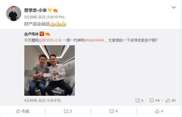 前中兴终端CEO曾学忠加盟小米 卢伟冰赠予一部神机Redmi 9A