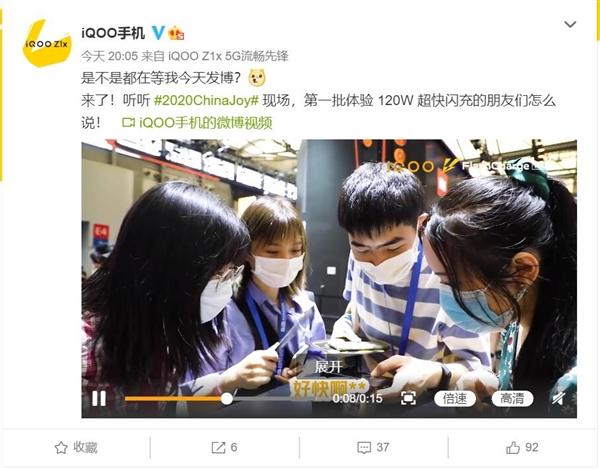 """网友上手iQOO 120W旗舰:感慨充电""""好快啊"""""""