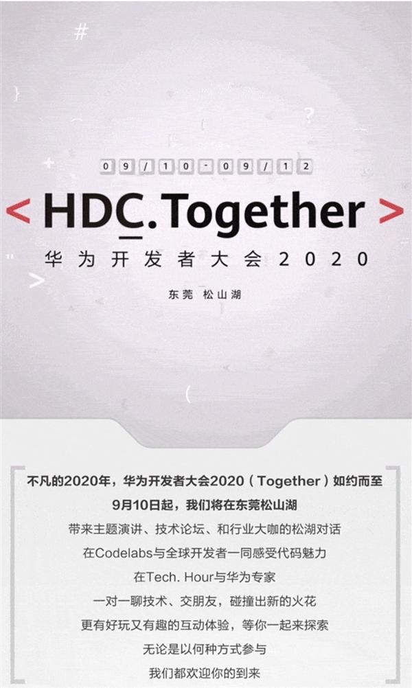 鴻蒙2.0來了?!華為開發者大會HDC 2020宣布