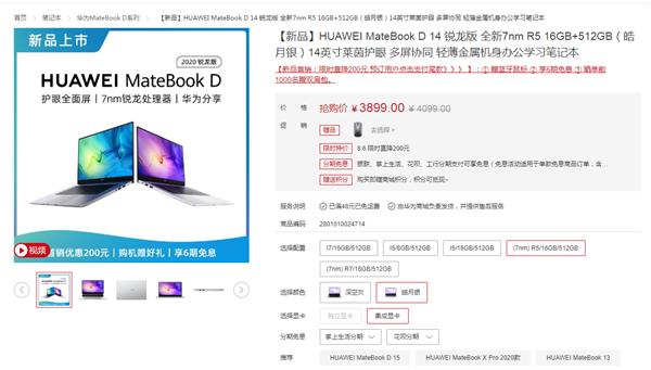 华为MateBook D首销:7nm锐龙处理器/14英寸全面屏 3899元起
