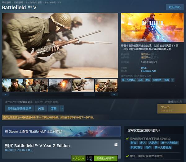 三款游戏限时领取   Steam 平台又一款3A大作史低折扣