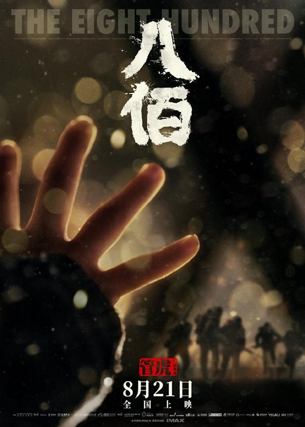 《八佰》点映票房破亿:首部影院复工后票房破亿的国产新片