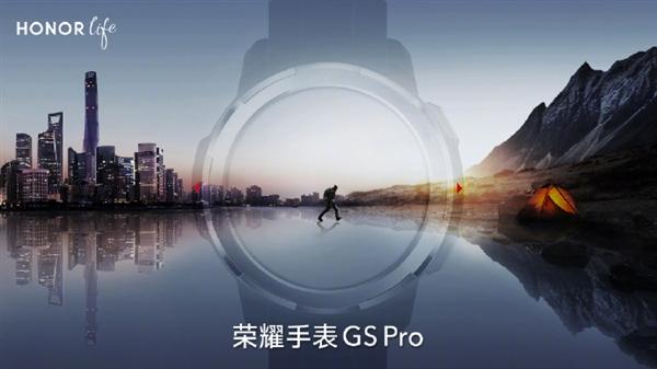 荣耀手外GS Pro即将发布:专科运行 户外三防