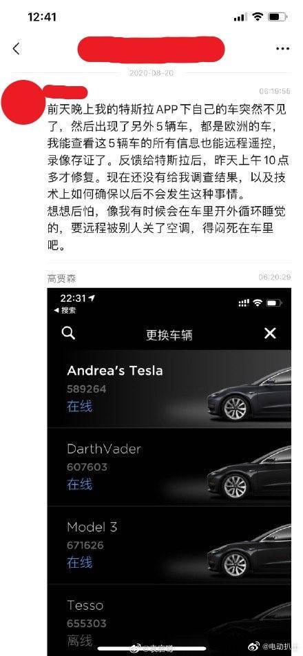 特斯拉现大漏洞!国内车主App找不到自家车 却能长途限制5辆欧洲的车