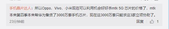消息称联发科为华为备货3000万套手机芯片:受禁令影响无法出货