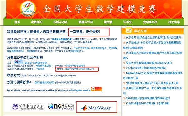 哈工大参加世界最大数学建模竞赛:被禁止使用MatLab