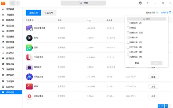 统信UOS V20个人版(1010)系统发布:99元尝鲜