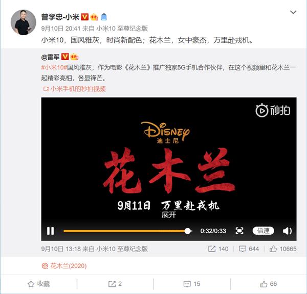 小米10独家合作伙伴 雷军预告新片《花木兰》:刘亦菲主演