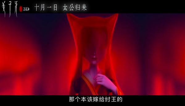 电影|国产动画电影《姜子牙》新预告:苏妲己首次亮相 10月1日上映