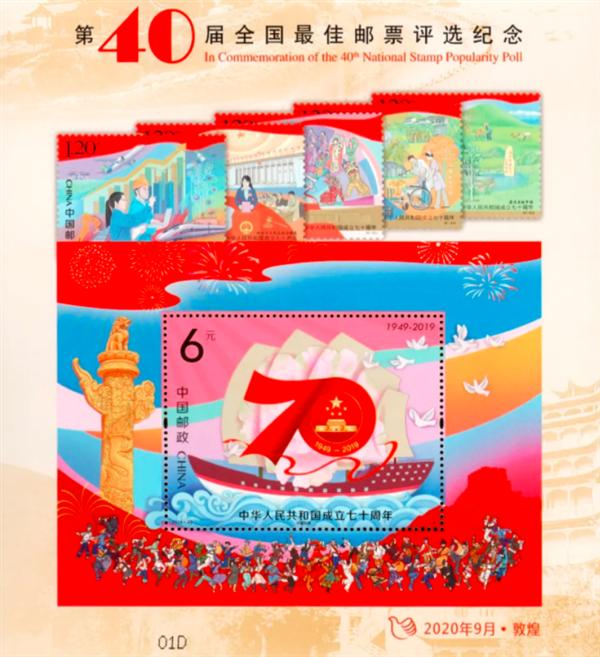 中国首枚NFC芯片邮票问世!世界首枚实现芯片读写的邮票
