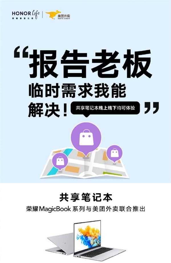 """荣耀推出""""共享笔记本电脑"""":叫外卖就能送到家"""