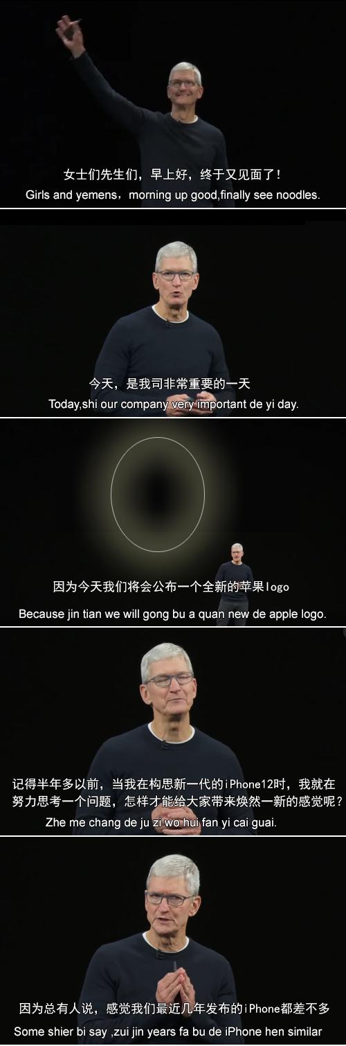神文案来了!天才小熊猫总结苹果iPhone 12发布会