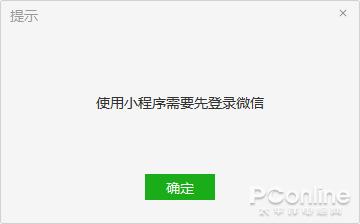 微信PC版3.0正式版详细体验:朋友权限查看方便了