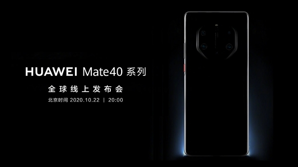 手机壳厂偷跑华为Mate 40系列手机:八卦图六摄醒目