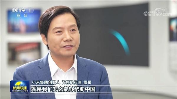 《新闻联播》专访雷军:死磕硬核技术、引领中国制造升级