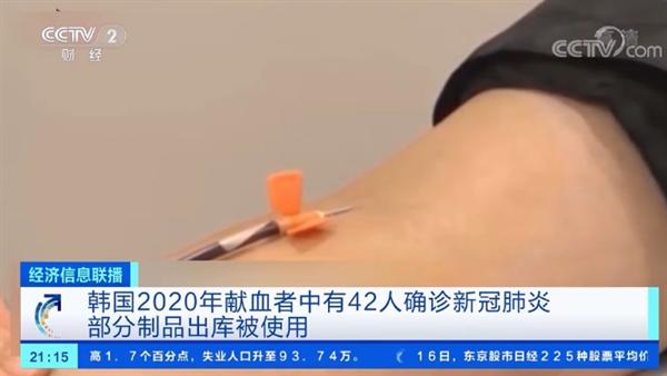 恐怖!42名献血者确诊新冠肺炎 已用于输血