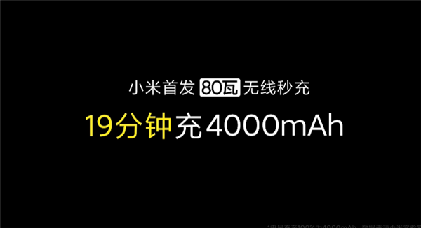 打破全球手机无线充电纪录!小米首发80瓦无线秒充:19分钟充满