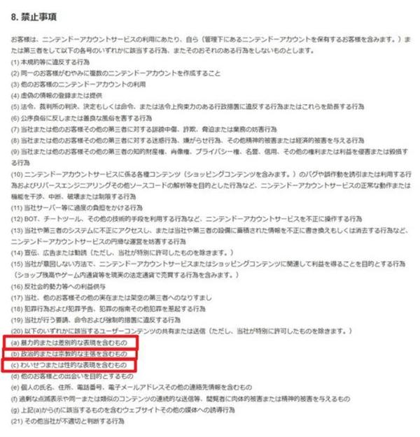 在P站卖片的女网红 收到了任天堂的律师函