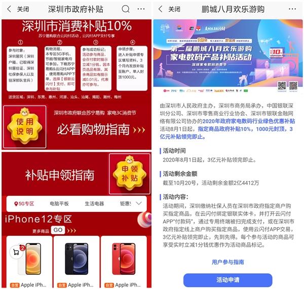 深圳派发消费补贴:买iPhone 12最多能省1000元