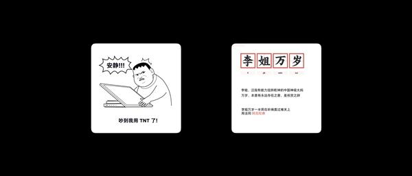罗永浩的TNT OS还活着:代表未来3-5年方向