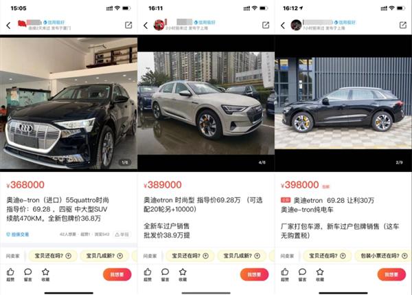 """奥迪E-Tron新车狂降30万甩卖 车商给出5.5折""""骨折价"""""""