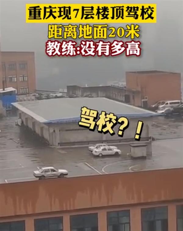 重庆一驾校建在7层楼顶!网友:过关率绝对100%