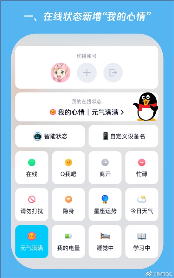 手机QQ8.4.17发布:群聊三件套来了 iOS还有独享功能
