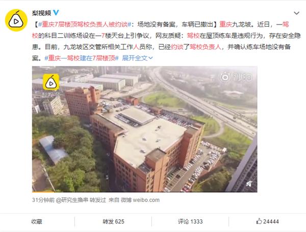重庆7层楼顶驾校负责人被约谈:场地没有备案 车辆已撤出
