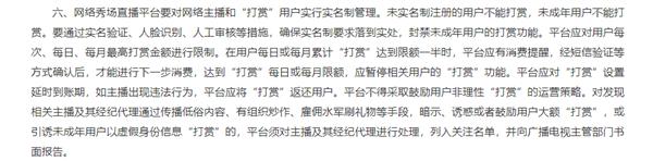国家广电总局:主播与打赏用户须实名制 未成年将不得打赏
