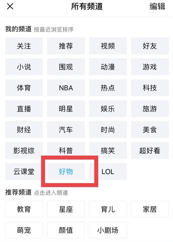 腾讯QQ看点好物推荐让你更懂生活腾讯QQ看点