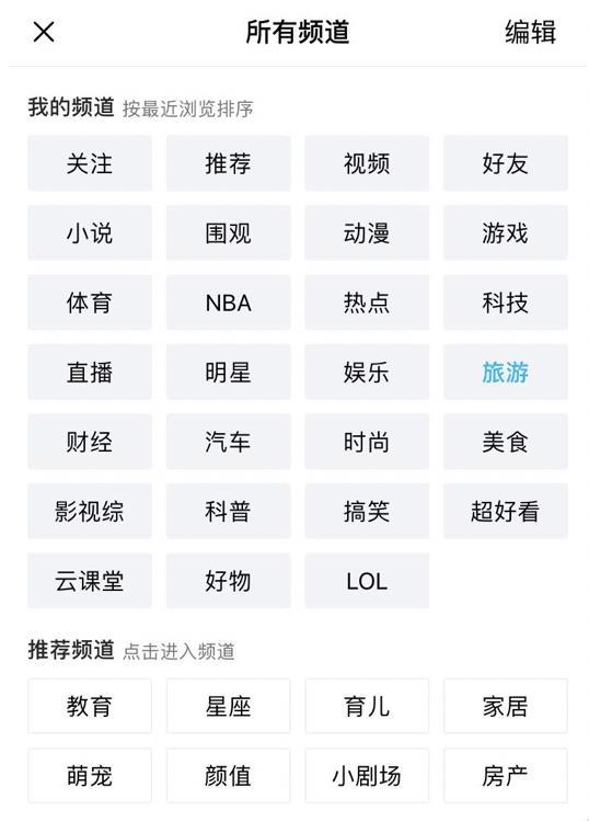 腾讯QQ看点内容丰富90后、00后用户聚焦的资讯平台QQ看点