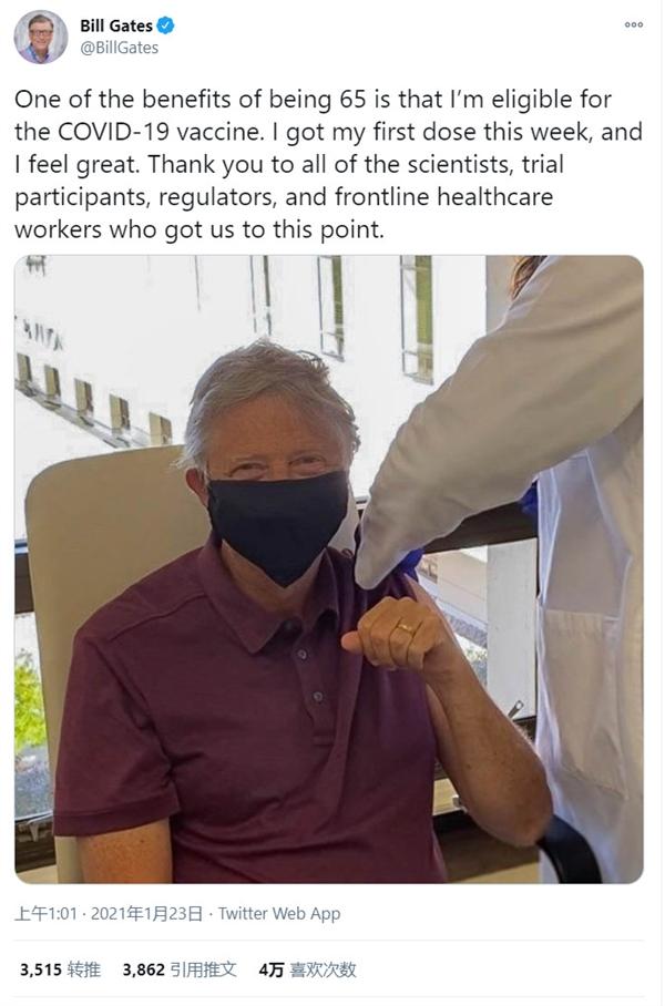 65岁比尔·盖茨接种新冠疫苗现场图曝光:称感觉很好