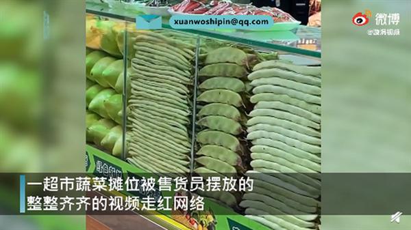 辽宁一超市蔬菜摆放太整齐引围观 网友:强迫症患者的福音