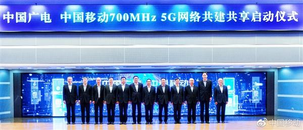 中国移动与中国广电启动5G战略合作 共建共享700MHz 5G网络
