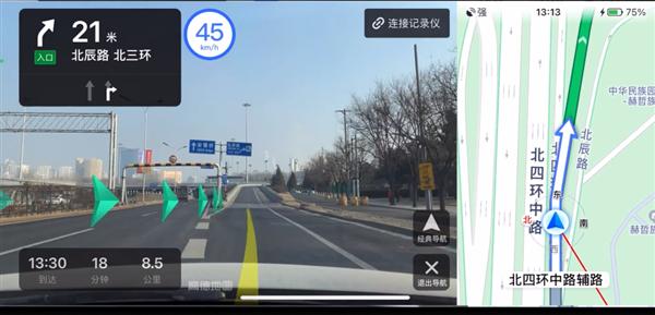 高德地图AR驾车导航升级:声援iPhone安卓全机型