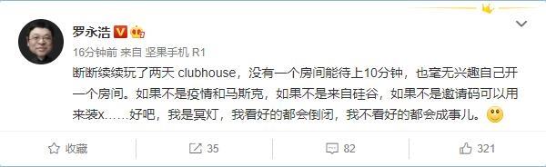 罗永浩玩了两天Clubhouse:毫无有趣 异国一个房间能待上10分钟