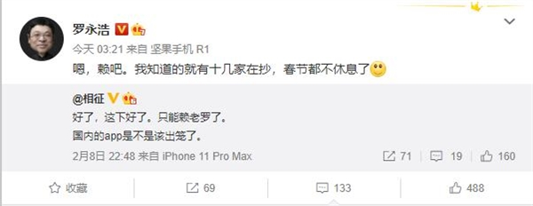 中国版Clubhouse可期 罗永浩:几十家都在抄 春节都担心眠