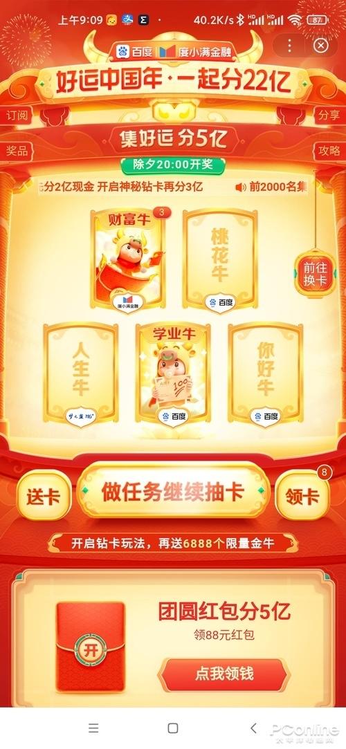 分分钟瓜分22亿!百度幸运中国年红包全攻略