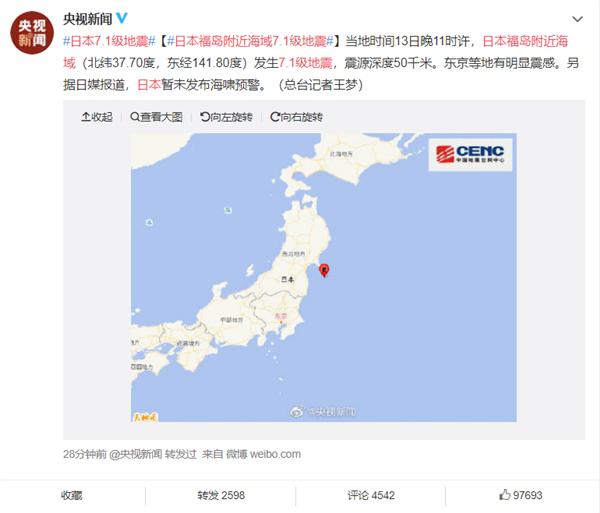 日本福岛附近海域发生7.1级地震 东京有清晰波行