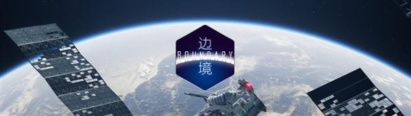 这款让老表都憧憬的国产游戏《边境》 玩首来到底有众上头?